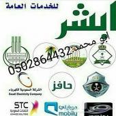 ابو محمد حجز الطيران الخطوط السعوديه 0502864432