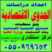 اعداد دراسات الجدوى الاقتصادي (مكتب دراسات معتمد )  0550969653