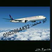 ابو محمد حجز الطيران الخطوط السعوديه والخدمات الكترونية