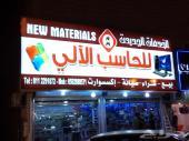 الابداع للدعايه والاعلان الرياض