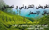 تفويض و تصديق الكتروني فوري سايق خاص خادمات وكالات ابو سعود 0558307512