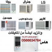 مكيفات LG شباك ( 18 الف وحدة ) (24 الف وحدة )