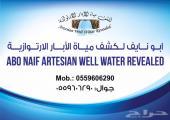نستطيع خدمتك في الكشف عن مياه الابار الارتوازية