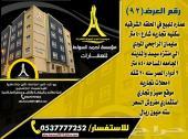 عماره تجارية للبيع بالطايف في الحلقه الشرقيه