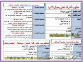 وظائف خالية بالممكلة العربية السعودية بتاريخ