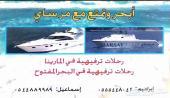 بوت قارب للايجار بالساعة او رحلات صيد بجدة