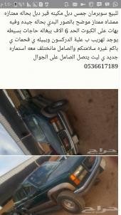 للبيع سوبرمان96 دبل سعودي حد 6 الاف