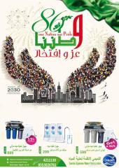 أفضل عروض فلاتر المياه في الرياض