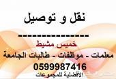نقل معلمات . موظفات . طالبات جامعة الملك خالد