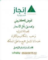 تفويض اكتروني سايق خاص والعماله المنزليه 0558307512 أبو سعود باقل الاسعار انجاز فوري الان