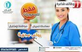 وظائف للسعوديات مساعدات تمريض وموظفات استقبال