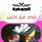 اجهزة ABS LS460مع التركيب والبرمجة (الجوهرة)