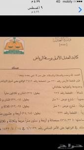 ارض للبيع بحي شرق الرياض