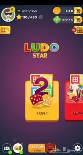 كوينز لعبة بلياردو 8BallPool و لودو LudoStar
