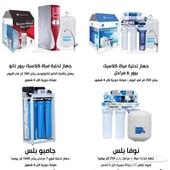 اجهزة تحلية و معالجة المياه