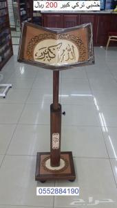 وقف للمساجد حامل المصحف الخشبي وهدية شخصية لكافة المناسبات