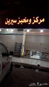 مركز ومخبز للبيع