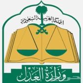 تقديم وظائف في وزارة العدل ووزارة السياحة للرجال والنساء