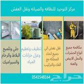 تنظيف وعزل خزانات ورش ومكافحه حشرات