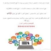 جميع الخدمات الألكترونية