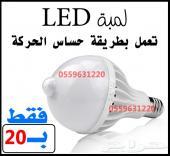 لمبة حساس الحركة LED