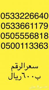 أرقام مميزة-500881125-533661179