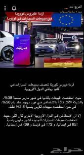 تقرير إنخفاض أسعار السيارات