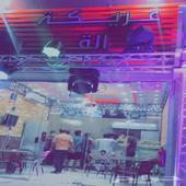 مطعم للتقبيل في ضمد