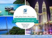 برنامج سياحي 10 ايام في ماليزيا اجازة الربيع
