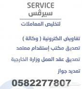 تفويض الكتروني للسائقين والخادمات 0582277807