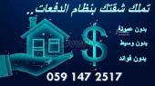 شقة للبيع بجوار حي السامر في جده