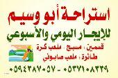 استراحة للايجار قسمين بمسح عوايل وشباب ملعب ص