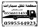 سطحه نقل سيارات الرياض السعر مناسب سايق الباك
