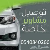 سائق سوري لتوصيل المعلمات داخل وخارج الرياض
