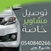توصيل معلمات داخل مدينة الرياض (سائق سوري)