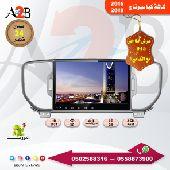 شاشه كياء سبورتاج ايباد10بوصه اندرويد 2016