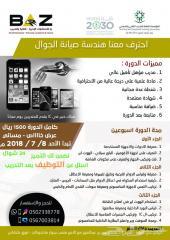 صيانة الجوال شرق الرياض