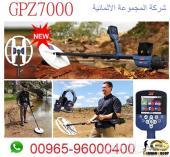اجهزة كشف الذهب gpz7000