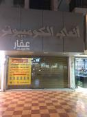 محل للتقبيل في حي المنار في جده