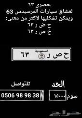 للبيع لوحه سياره ح ص ر 63