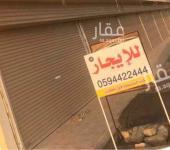 محل للايجار في حي العارض في الرياض