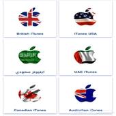 بطاقات ايتونز امريكي و سعودي (شحن فوري)