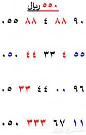 رقم سوا شحن ( 55 - 4 - 33 - 44 - 050 )