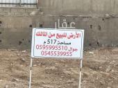 ارض للبيع في حي السلامة في جده