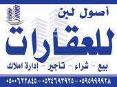 ارض للبيع في حي ظهرة لبن في الرياض