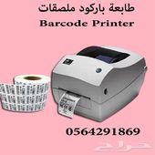 طابعة باركود ملصقات استيكرات barcode ptinter