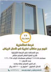 فرصة استثمارية للبيع برج مكاتب ادارية فالرياض