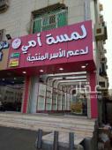 محل للايجار في حي النسيم في جده