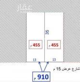 ارض للبيع 910م في حي النرجس في الرياض