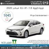 كرولا 1.6-XLI (سعودي) 2020 ب 1045 ريال شهريا